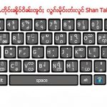 Tailong keyboard -လွၵ်းမိုဝ်းတႆးလူင်